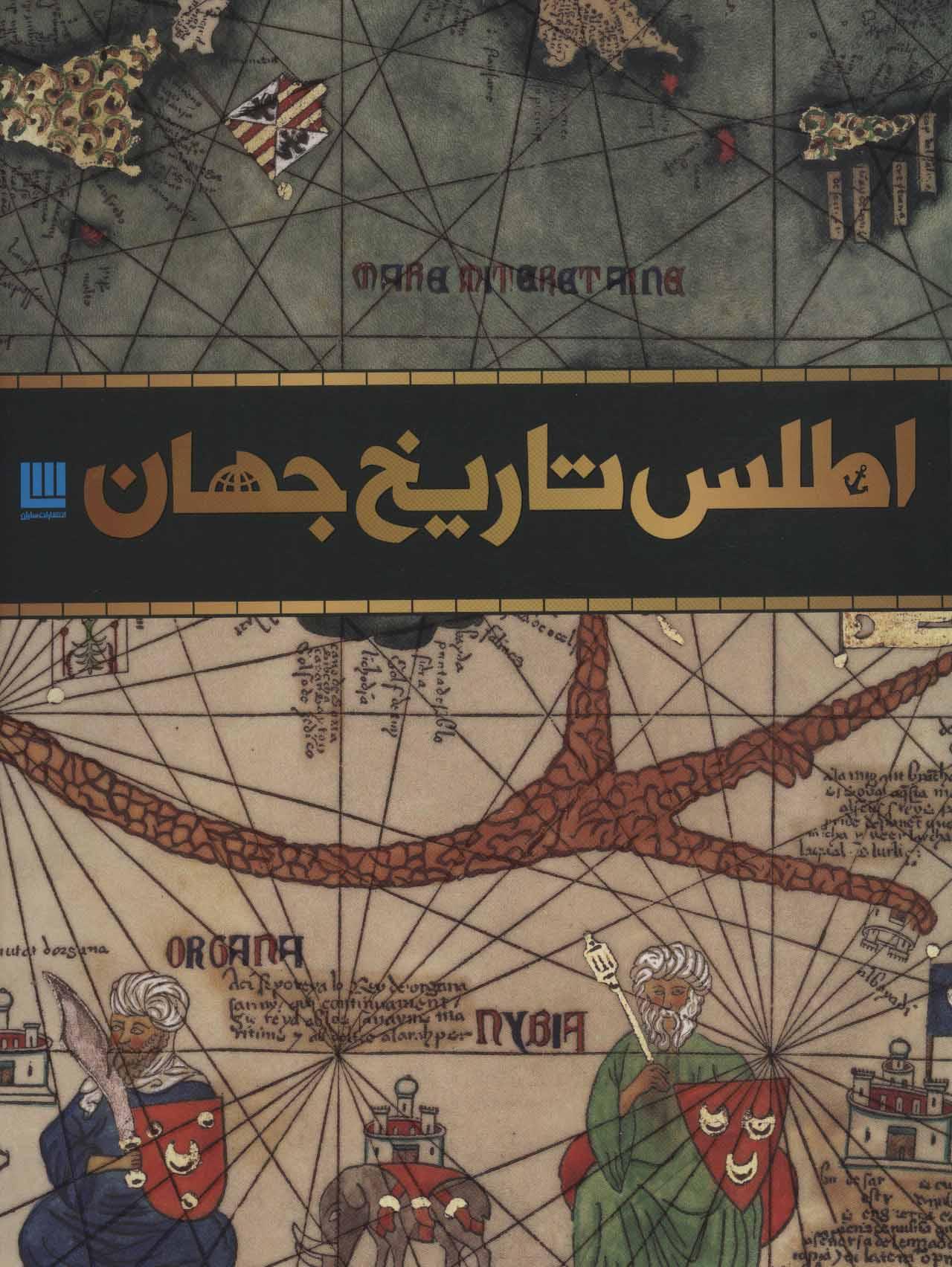اطلس تاریخ جهان (گلاسه،باقاب)