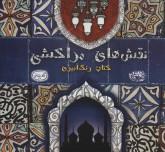 نقش های مراکشی:کتاب رنگ آمیزی (کافه نقاشی27)