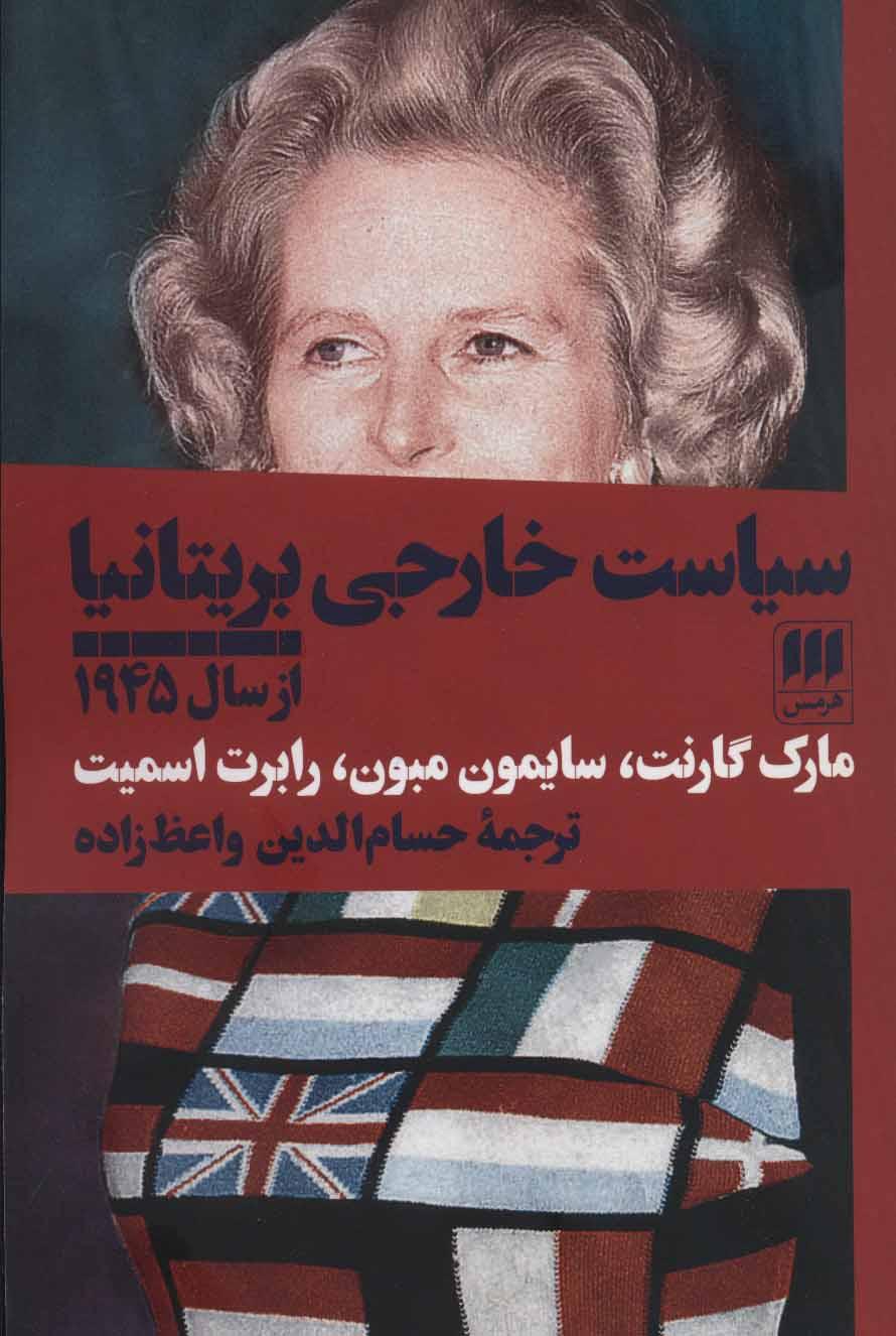سیاست خارجی بریتانیا از سال 1945
