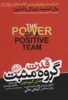قدرت گروه مثبت (اصول و روش های اثبات شده برای ساختن گروهی عالی)