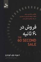 فروش در 60 ثانیه