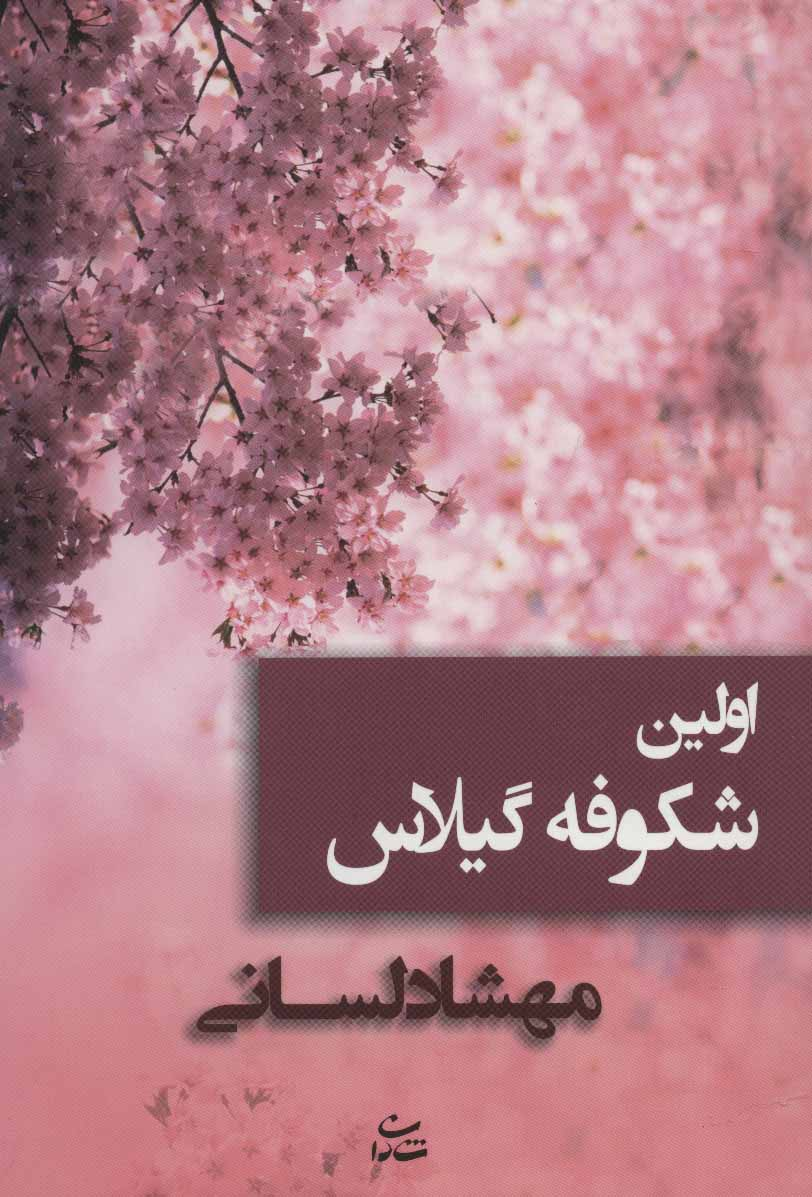 اولین شکوفه گیلاس
