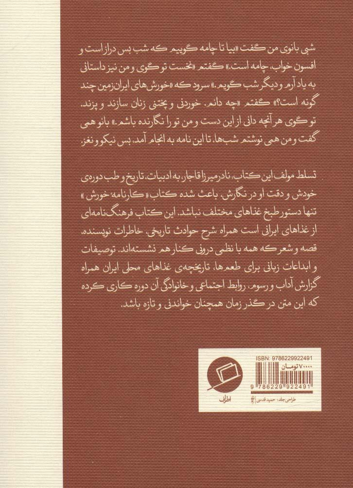 کارنامه خورش (دستور غذاهای نادرمیرزا قاجار)