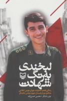 لبخندی به رنگ شهادت (زندگی نامه و خاطرات جوان مومن انقلابی مدافع حرم،پاسدار شهید عباس دانشگر)