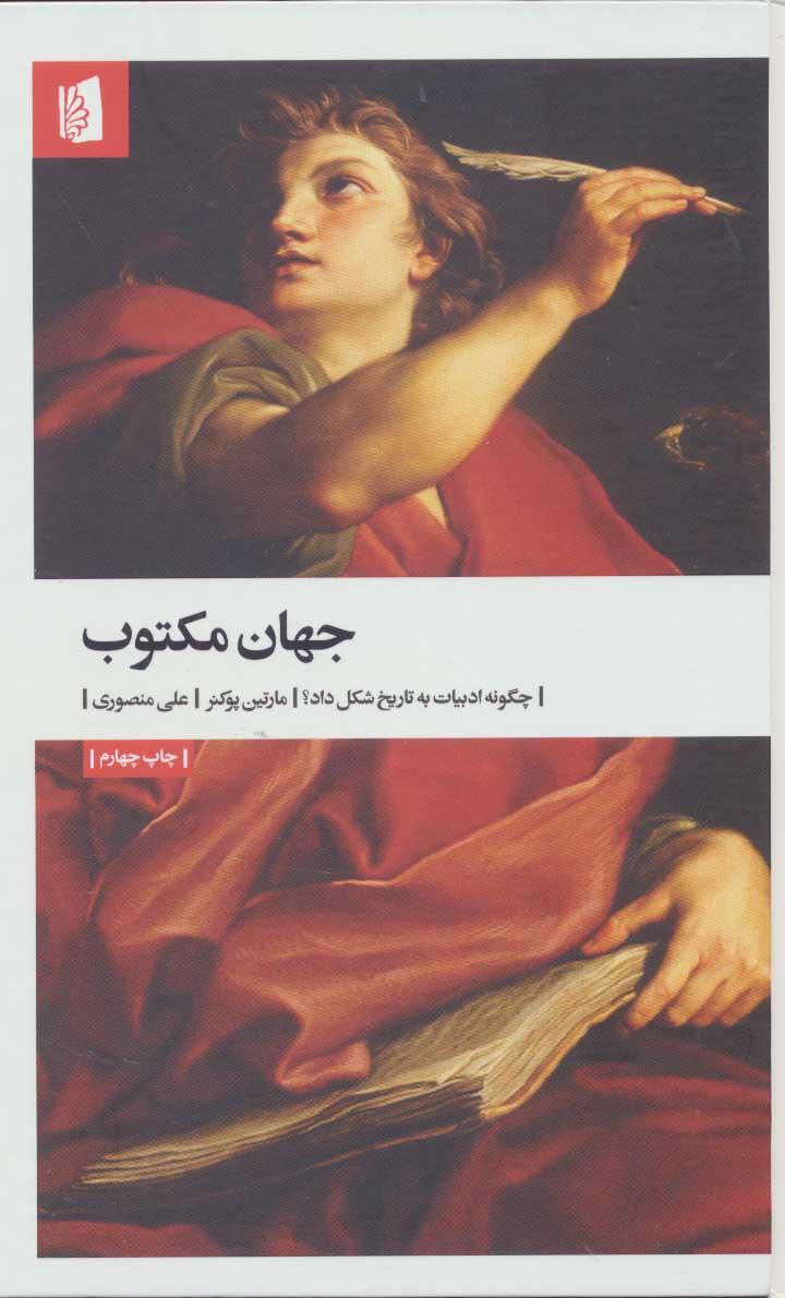 جهان مکتوب (چگونه ادبیات به تاریخ شکل داد؟)