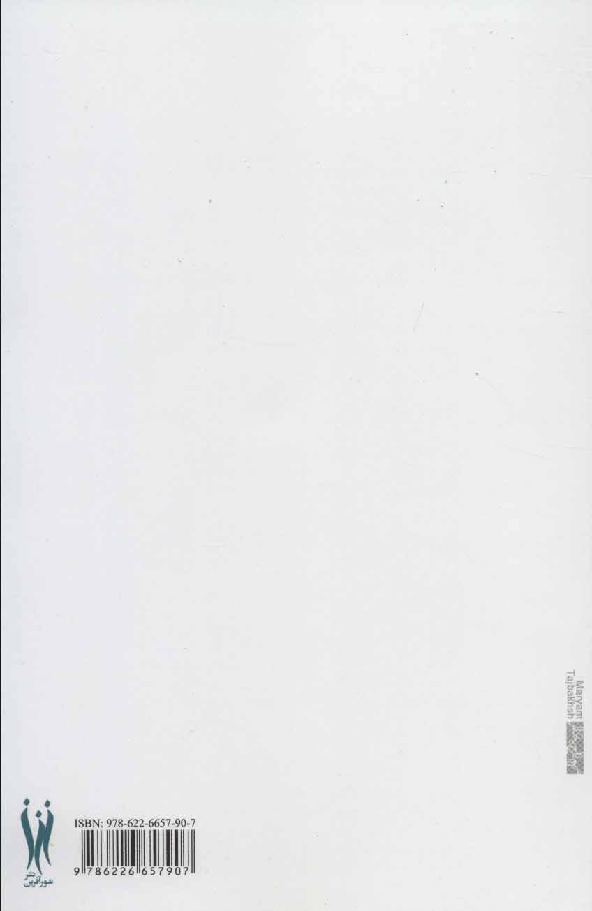 پیمان های زناشویی:اسناد پهلوی،سوگدیان و بلخی… (marriage contracts:pahlavi،sogdian and…)،(3زبانه)