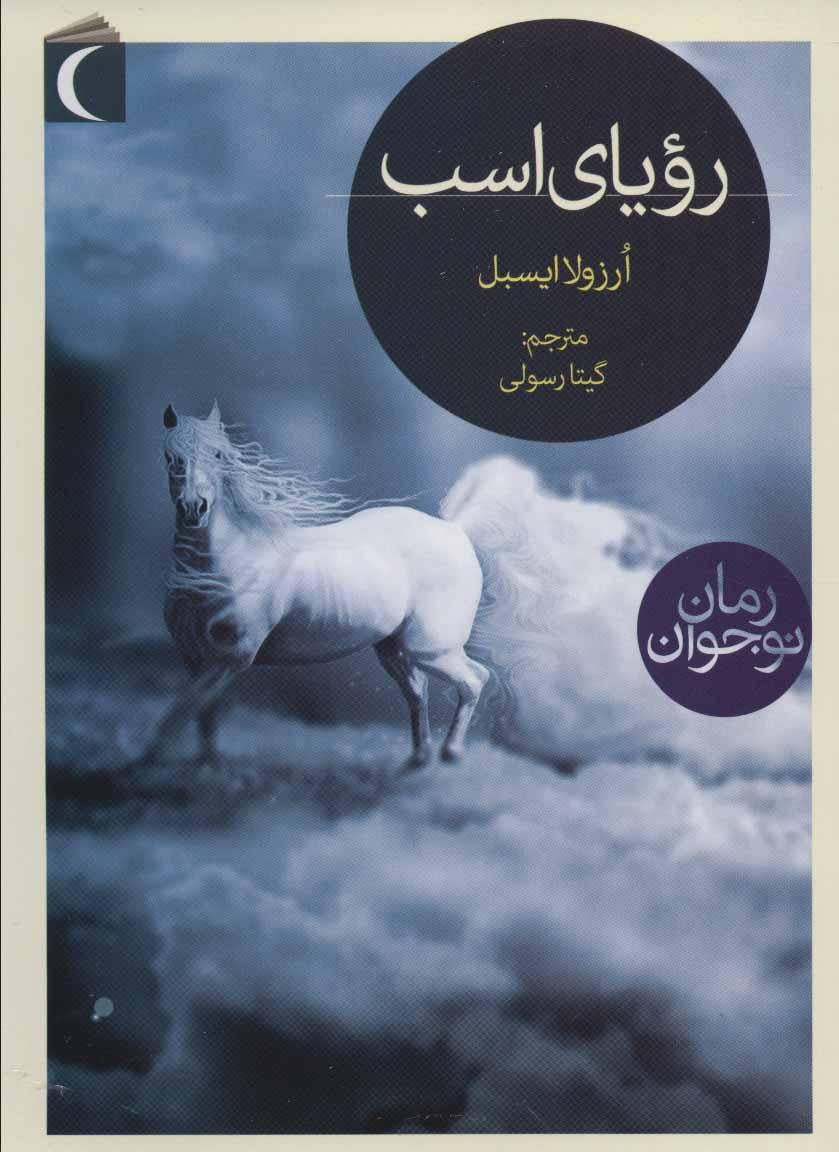 رویای اسب