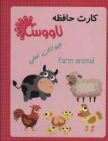 بسته کارت حافظه (حیوانات اهلی)،(20 عدد کارت حافظه)،(گلاسه،باجعبه)