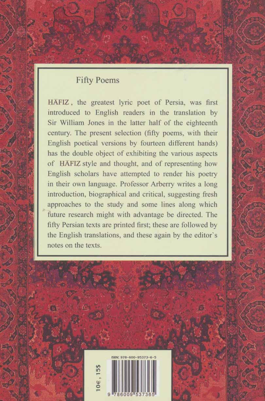 پنجاه غزل از حافظ (FIFTY POEMS HAFIZ)،(2زبانه)