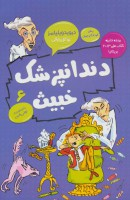 دندانپزشک خبیث (رمان کودک و نوجوان 6)