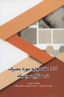 114 ماده اولیه مورد مصرف در صنایع سرامیک