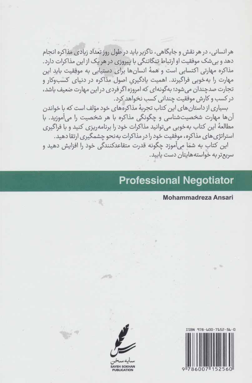 مذاکره کننده حرفه ای