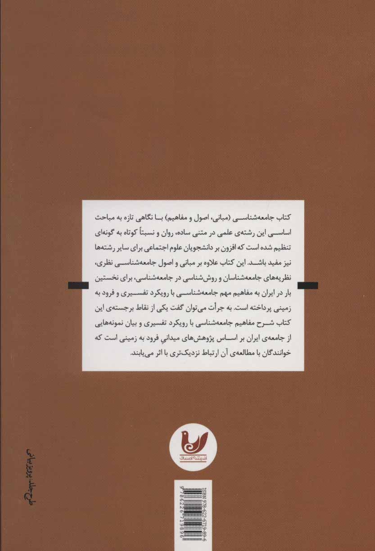 جامعه شناسی (مبانی،اصول و مفاهیم:با رویکرد جامعه شناسی تفسیری و جامعه شناسی نظری)