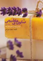 صابون های طبیعی 1 (آموزش حرفه ای صابون های جامد)