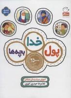 پول،خدا،بچه ها (آموزش سبک زندگی اسلامی)