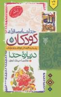 خدا شناسی قرآنی کودکان (پاسخ به 40 پرسش کودکان و نوجوانان درباره خدا)