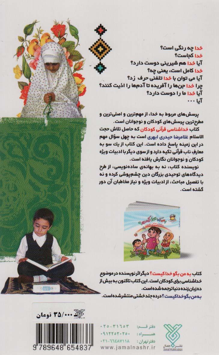 خداشناسی قرآنی کودکان (پاسخ به 40 پرسش کودکان و نوجوانان درباره خدا)