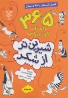 شیرین تر از شکر 2 (365 داستان کهن ایرانی:فصل تابستان با 95 داستان)