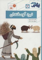 پیامبر و قصه هایش 2 (نبرد گوسفندان)