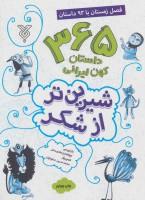 شیرین تر از شکر 4 (365 داستان کهن ایرانی:فصل زمستان با 93 داستان)