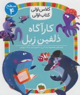 کارآگاه دلفین (سطح 4:کلاس اولی،کتاب اولی16)،(گلاسه)