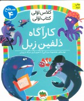 کارآگاه دلفین زبل (سطح 4:کلاس اولی،کتاب اولی16)،(گلاسه)