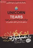 اشک های یک میلیارد دلاری (کتاب های حوزه کسب و کار)