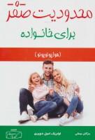 محدودیت صفر برای خانواده (هوا پونوپونو)