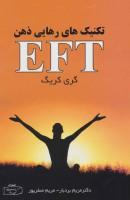 تکنیک های رهایی ذهن EFT