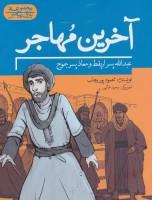 آخرین مهاجر:عبدالله پسر اریقط و معاذ پسر جموح (یاران پیامبر)