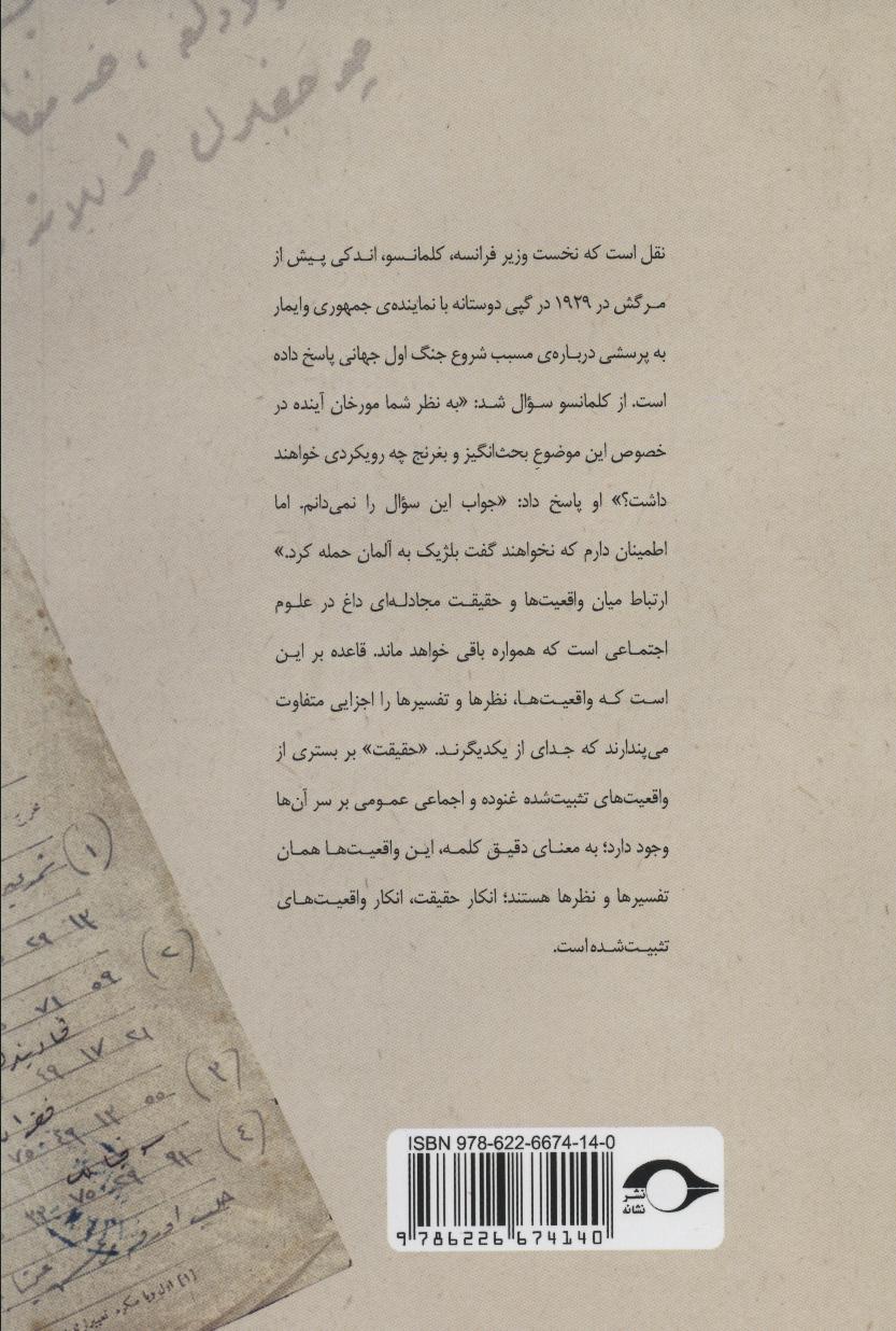 فرمان قتل عام (تلگرام های طلعت پاشا و نسل کشی ارمنی ها)