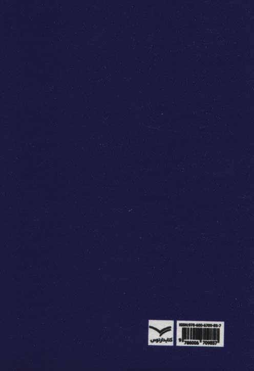 دفتر یادداشت خط دار 9/5*13/5 (طرح جغد)