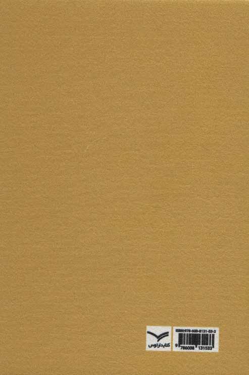 دفتر یادداشت خط دار 9/5*13/5 (طرح پرنده)