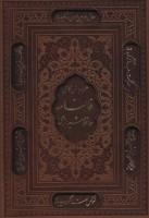 فالنامه حافظ شیرازی (همراه با متن کامل)،(باقاب،ترمو،لیزری)