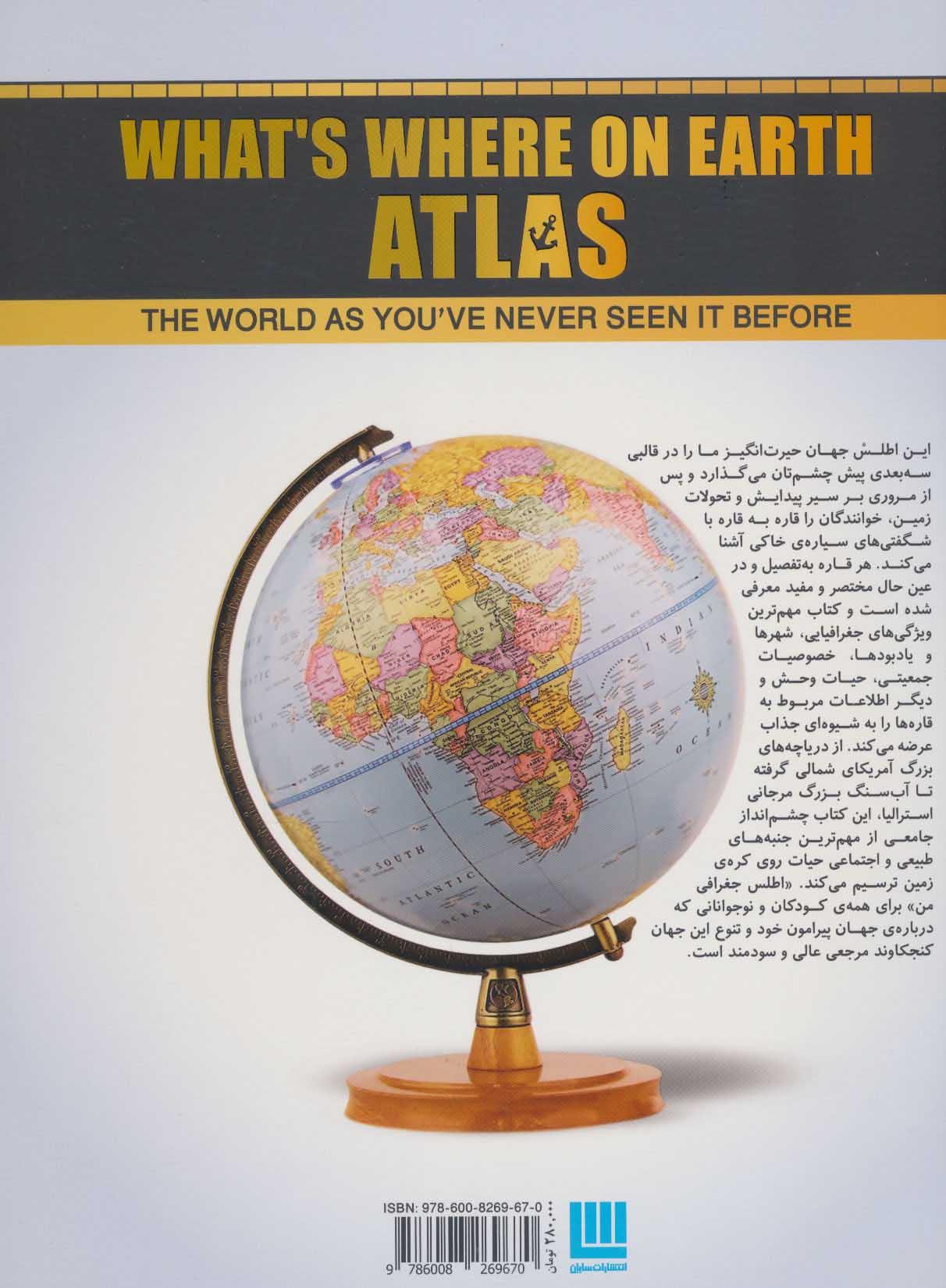 اطلس جغرافی من (جهان،چنان که پیش از این هرگز ندیده اید!)،(گلاسه)
