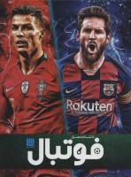 دانشنامه مصور فوتبال (گلاسه)