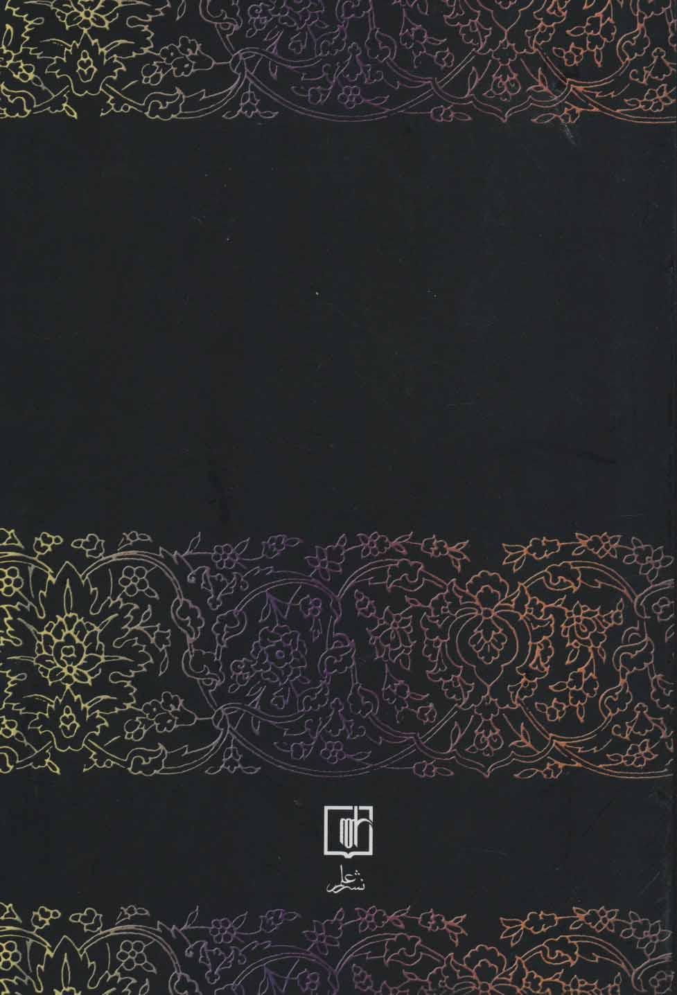 کلیات شمس تبریزی (باقاب)