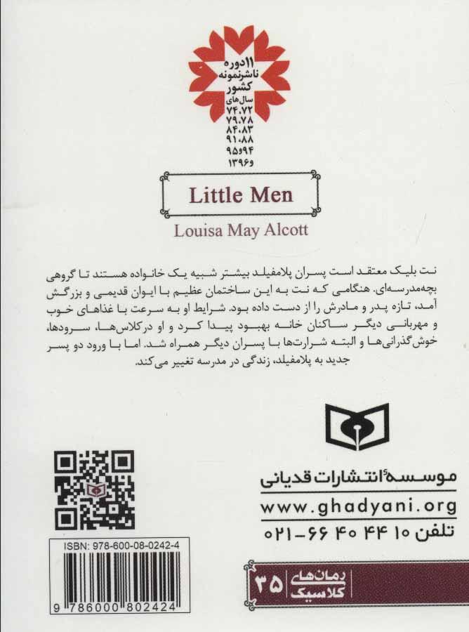 رمان های کلاسیک35 (مردان کوچک)