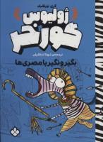 بگیر و نگیر با مصری ها (ژولیوس گورخر)