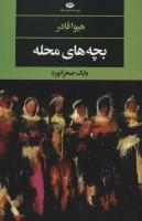 بچه های محله (ادبیات مدرن جهان،چشم و چراغ126)