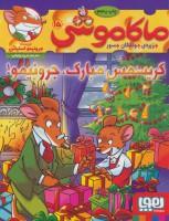 ماکاموشی15 (کریسمس مبارک،جرونیمو!)
