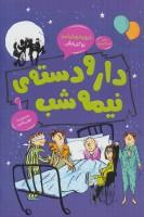 دار و دسته ی نیمه شب (رمان کودک و نوجوان 9)