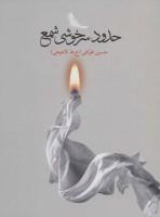 حدود سرخوشی شمع