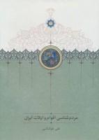 مردم شناسی اقوام و ایلات ایران