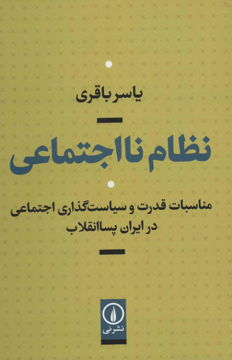 نظام نااجتماعی (مناسبات قدرت و سیاست گذاری اجتماعی در ایران پساانقلاب)