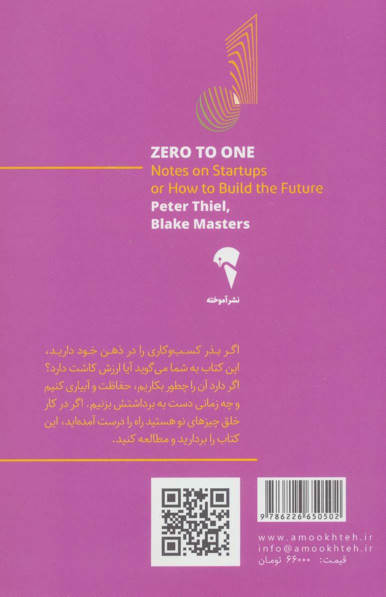 از صفر به یک (نکاتی درباره ی شرکت های نوپا و نقش آن ها در ساخت آینده)