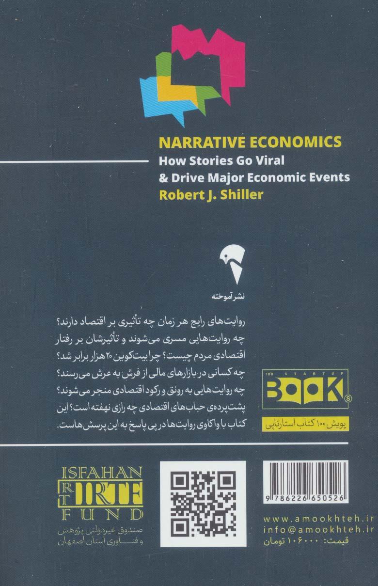 اقتصاد روایی (چگونه داستان های ویروسی رخدادهای بزرگ اقتصادی را می سازند)