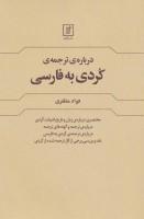 درباره ی ترجمه کردی به فارسی
