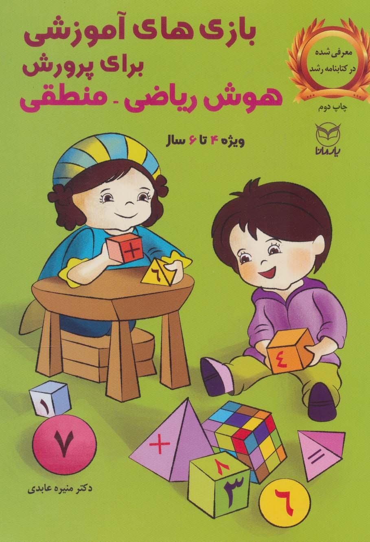 بازی های آموزشی برای پرورش هوش ریاضی-منطقی (ویژه 4تا6سال)
