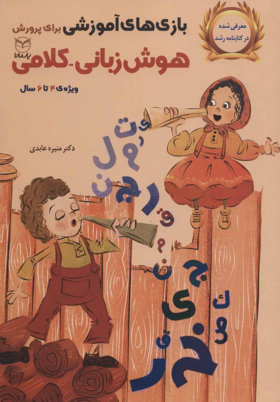 بازی های آموزشی برای پرورش هوش زبانی-کلامی (ویژه ی 4تا6سال)